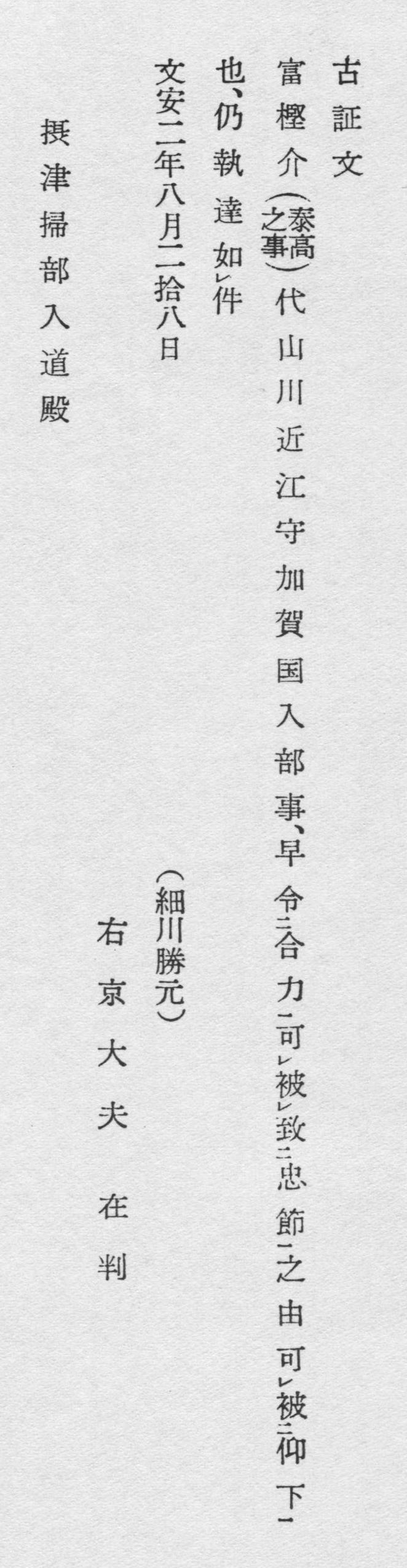 第六章 富樫氏の分裂